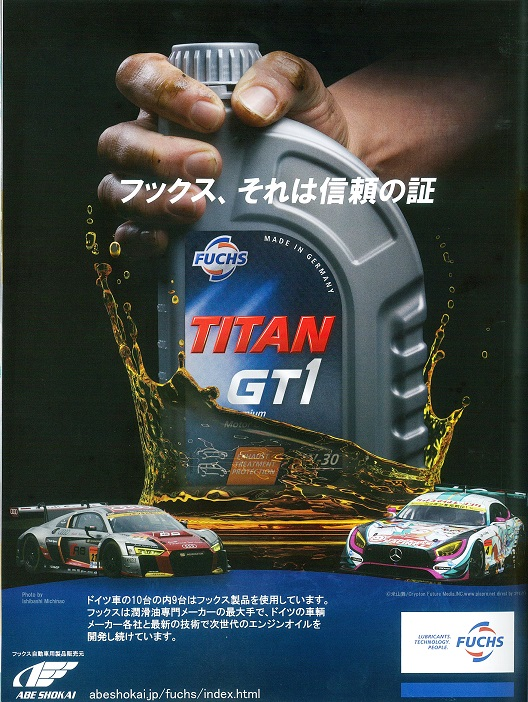 2016 SUPER GT OFFICIAL HANDBOOK FUCHS フックス広告
