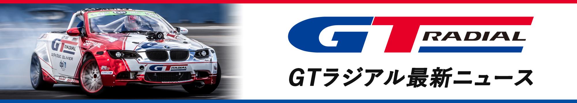 GTラジアル最新ニュース