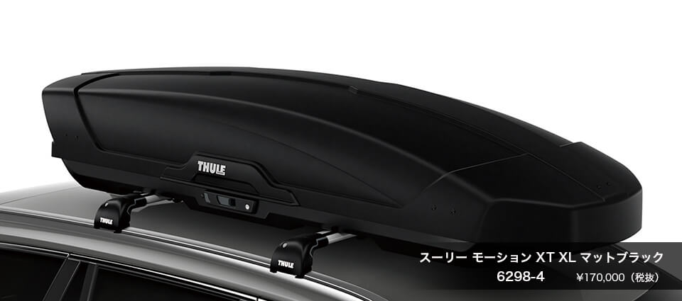 Thule Motion XT XL マットブラック