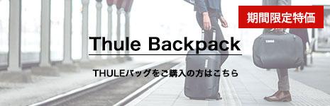 Thule Backpack - THULEバッグをご購入の方はこちら