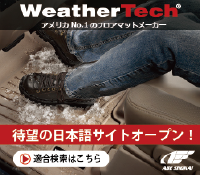 WeatherTech アメリカNo1のフロアマットメーカー 待望の日本語サイトオープン