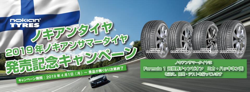 2019年ノキアンサマータイヤ発売記念キャンペーン