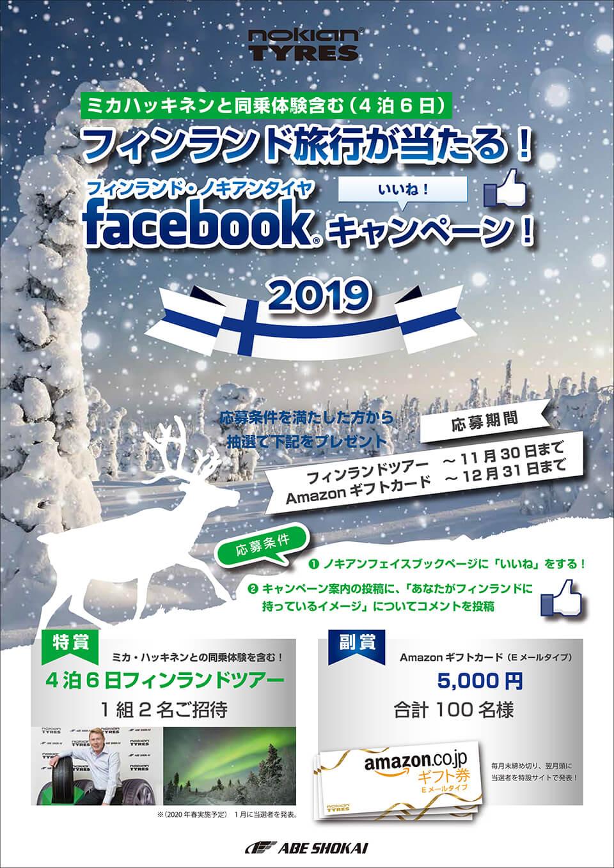 フィンランド旅行が当たる!ノキアンタイヤFacebookキャンペーン2019