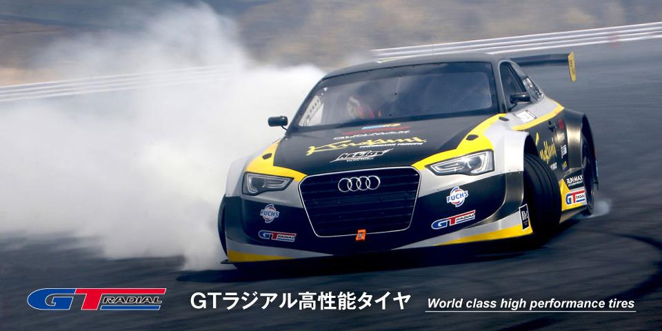GTラジアル高性能タイヤ 取扱開始!
