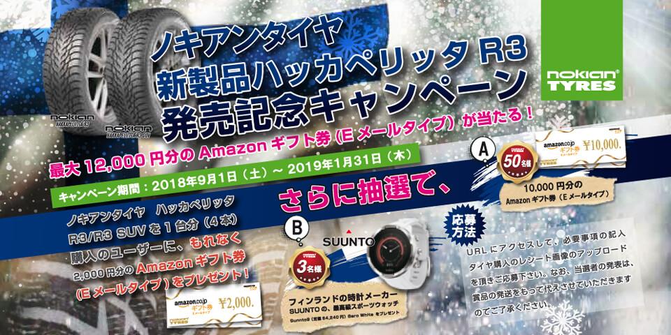 ノキアンタイヤ新製品ハッカペリッタR3発売記念キャンペーン