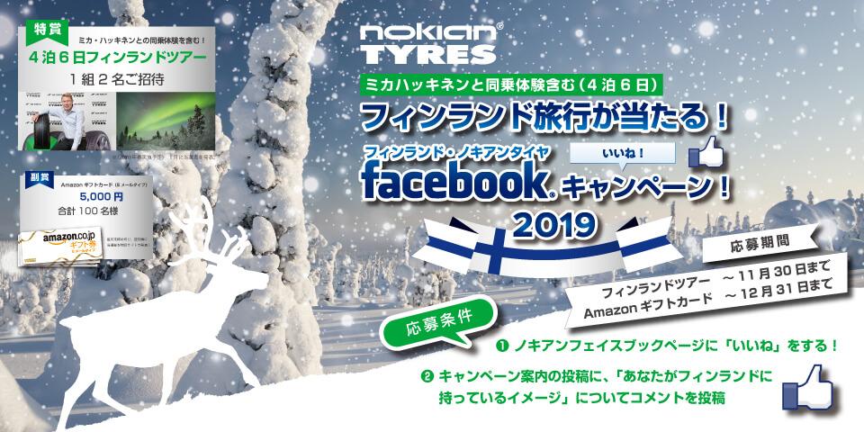 ノキアンFacebookキャンペーン2019