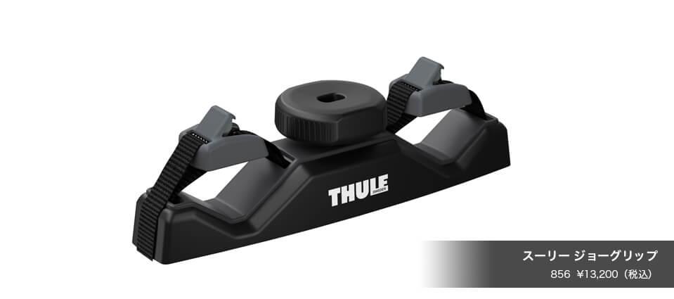 Thule JawGrip 856