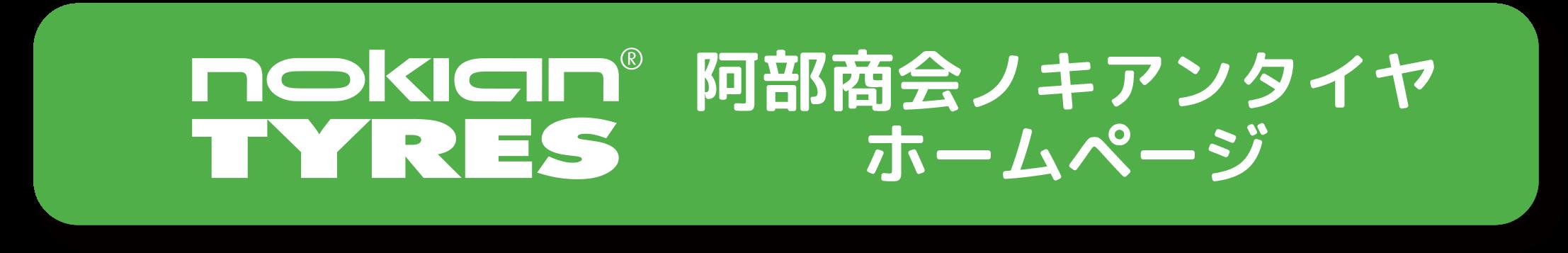 阿部商会ノキアンタイヤホームページ