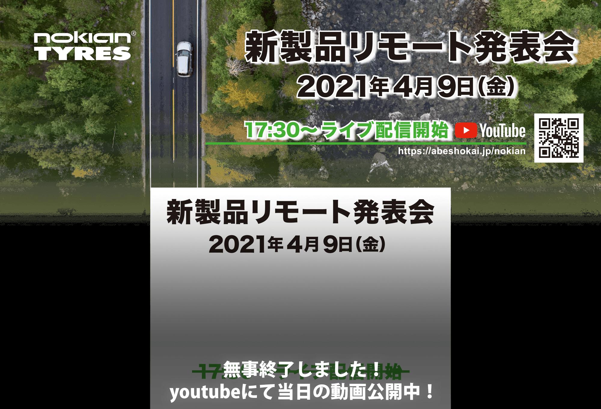 ノキアンタイヤ新製品リモート発表会