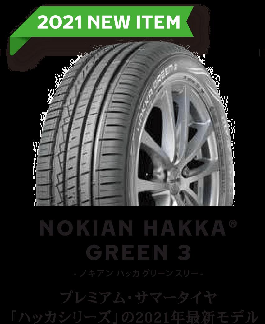 2021 NEW ITEM NOKIAN HAKKA GREEN3 -ノキアン ハッカ グリーン スリー- プレミアム・サマータイヤ「ハッカシリーズ」の2021年最新モデル