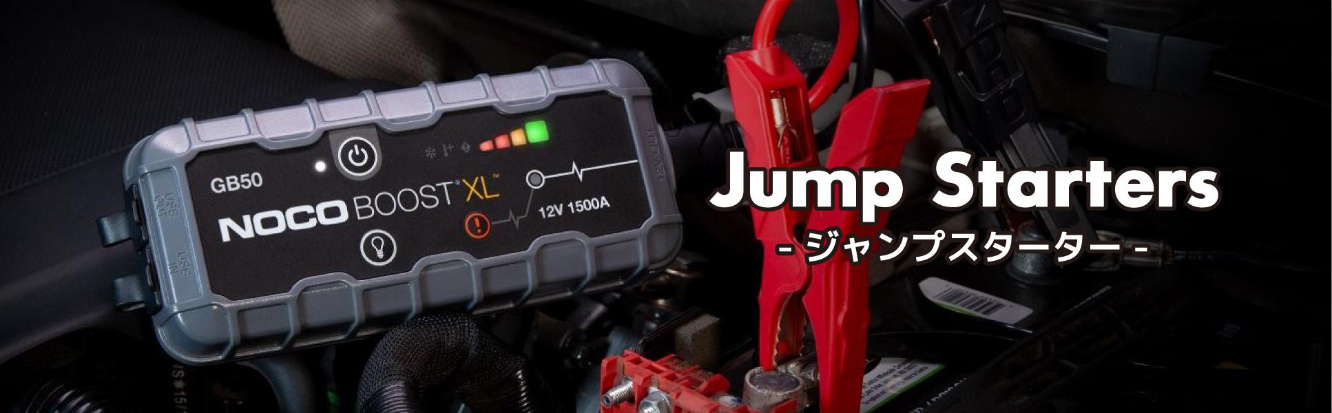 ジャンプスターター