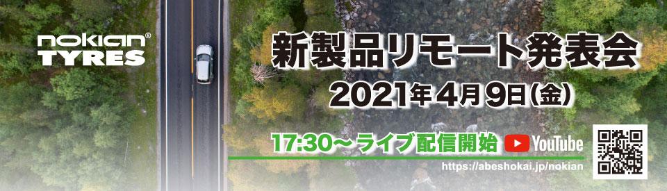 2021年4月9日ノキアン新製品発表
