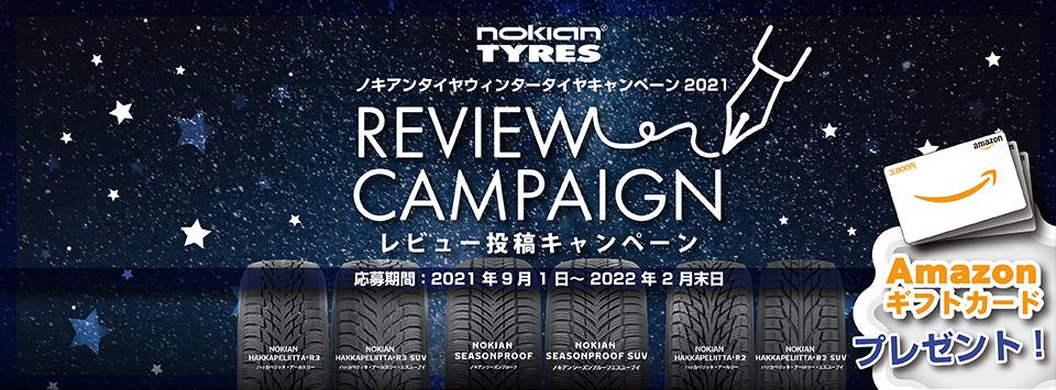 ノキアン・ウィンタータイヤ・レビュー キャンペーン2021