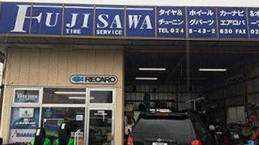 藤沢タイヤサービス 店舗画像