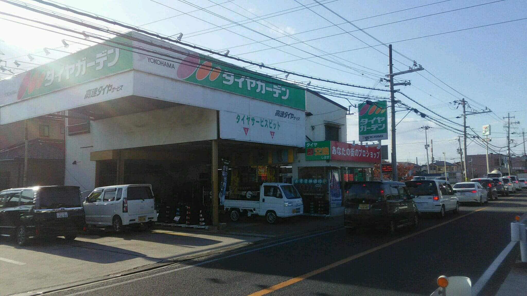 高速タイヤサービス 店舗画像