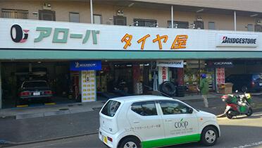 アローバ 店舗画像