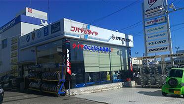 小林タイヤ鎌倉 店舗画像