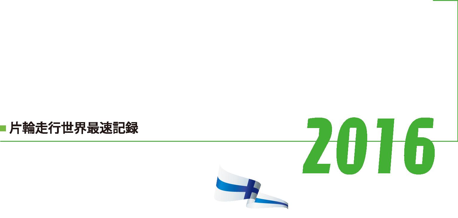 片輪走行世界最速記録2016