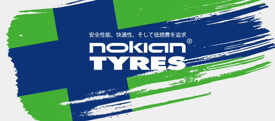 安全性能、快適性、そして燃費を追求 NOKIAN TYRES