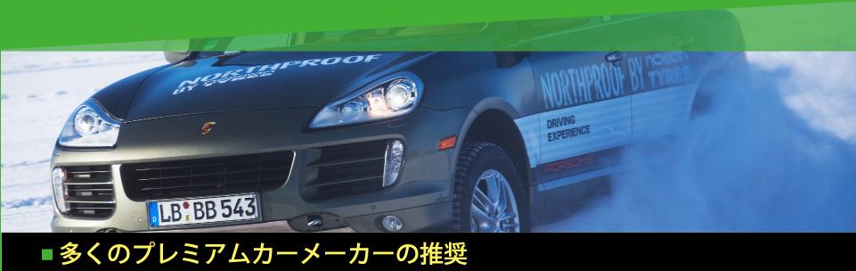 多くのプレミアムカーメーカーの推奨