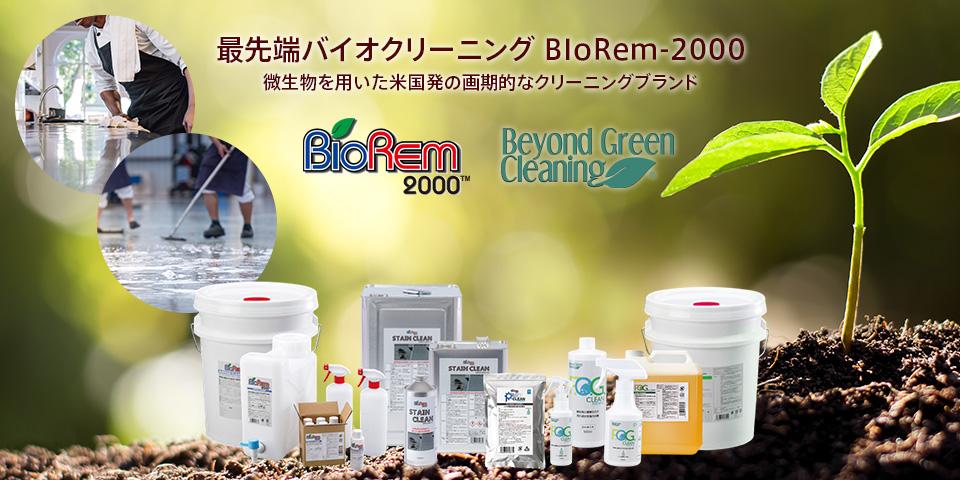 BioRem