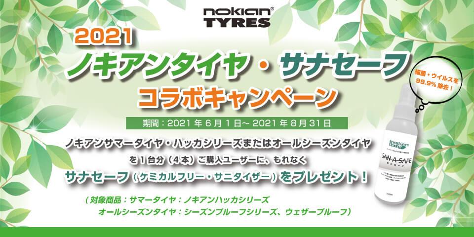 ノキアンタイヤ・サナセーフ-コラボキャンペーン2021