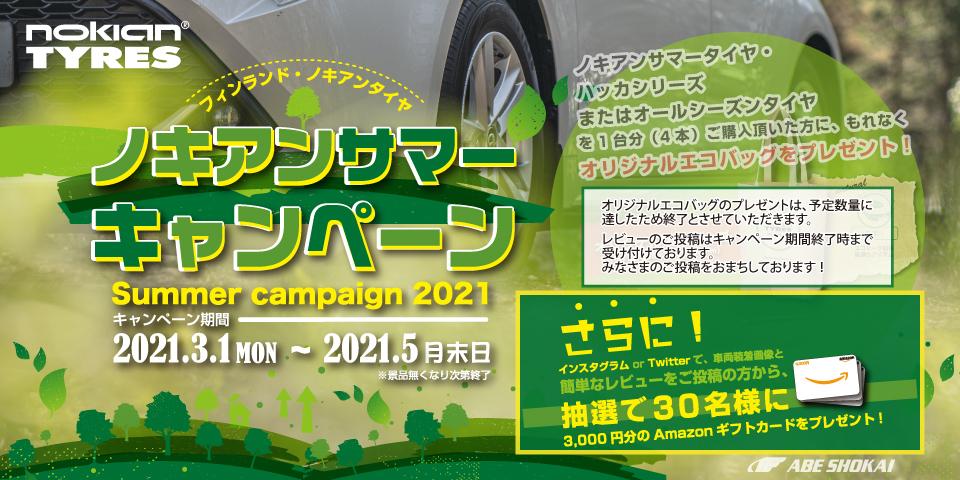 ノキアンサマータイヤキャンペーン2021