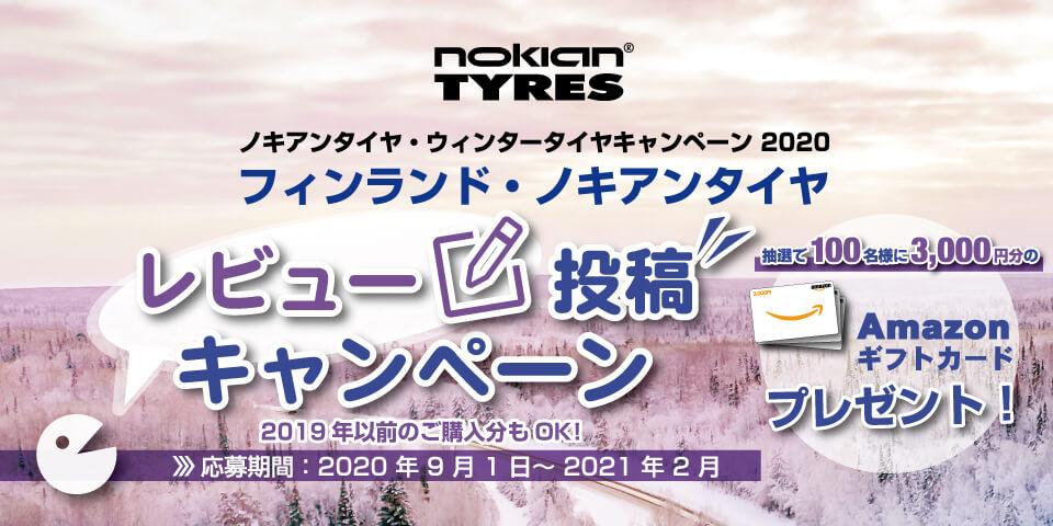ノキアンレビュー投稿キャンペーン2020