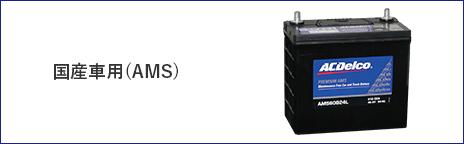 国産車用(AMS)バナー