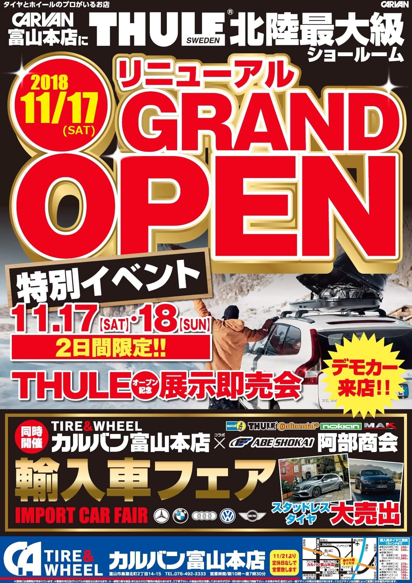 THULE・輸入車ホイール・NOKIAN/CONTINENTALスタッドレス商談会