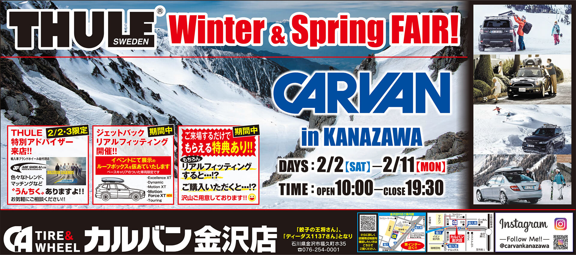 カルバン金沢店 THULE Winter&Spring FAIR!