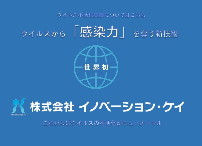 株式会社イノベーション・ケイ